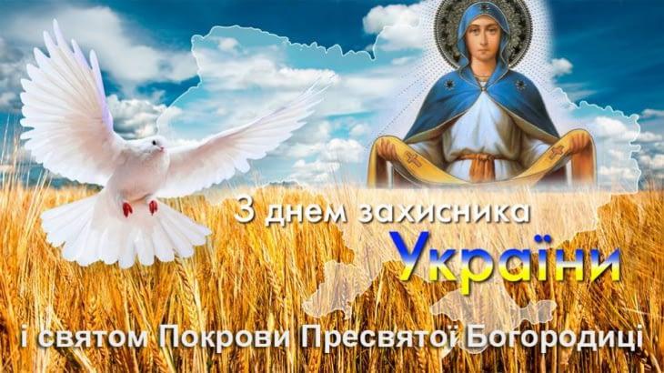 Шановні захисники, захисниці України! Дорогі земляки!